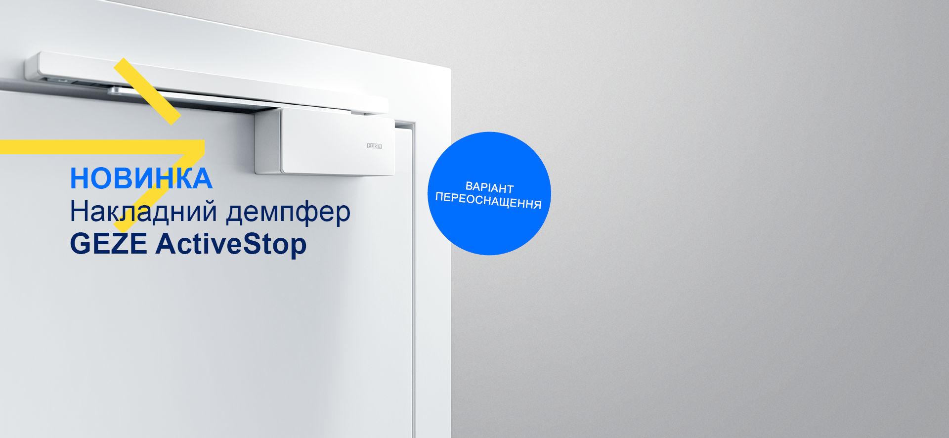 Наш GEZE ActiveStop обережно зупиняє двері, тихо закриває та тримає їх зручно відкритими. Окрім перевіреної вбудованої версії, тепер ми пропонуємо накладну версію для простого переоснащення.